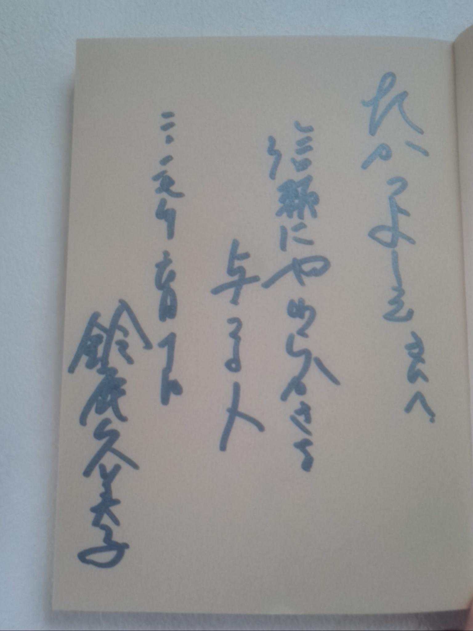 「女性選挙戦略家 鈴鹿久美子氏」の出版記念パーリィに行って来ました!_f0340942_23202152.jpg