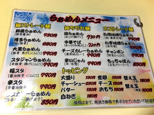 らぁめん福禄店_e0292546_21423513.jpg