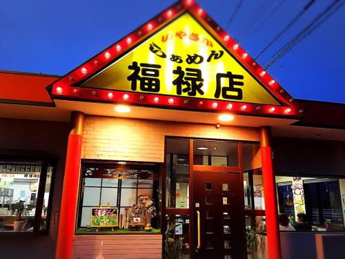 らぁめん福禄店_e0292546_21423517.jpg