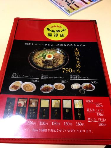 らぁめん福禄店_e0292546_21423620.jpg