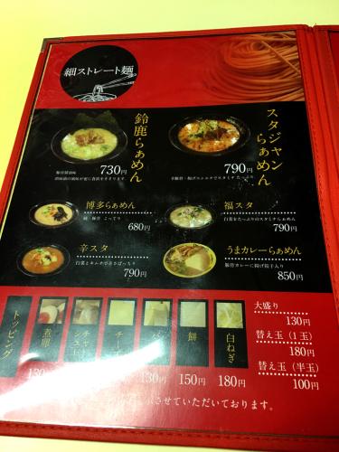 らぁめん福禄店_e0292546_21423822.jpg
