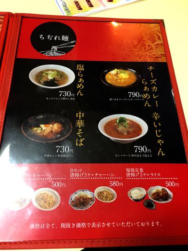 らぁめん福禄店_e0292546_21423870.jpg