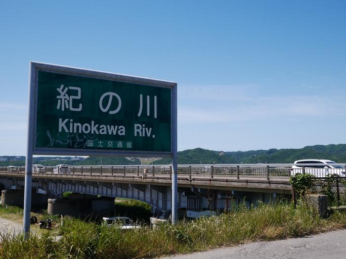 川のある風景 紀ノ川_b0093754_17453659.jpg