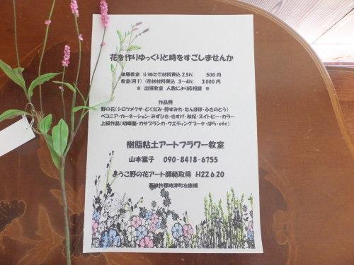 山本さんの樹脂粘土アートフラワー_d0336460_15422266.jpg