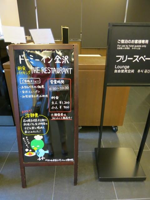 初夏の金沢④天然温泉 加賀の湧泉 ドーミーイン金沢_f0236260_23134003.jpg