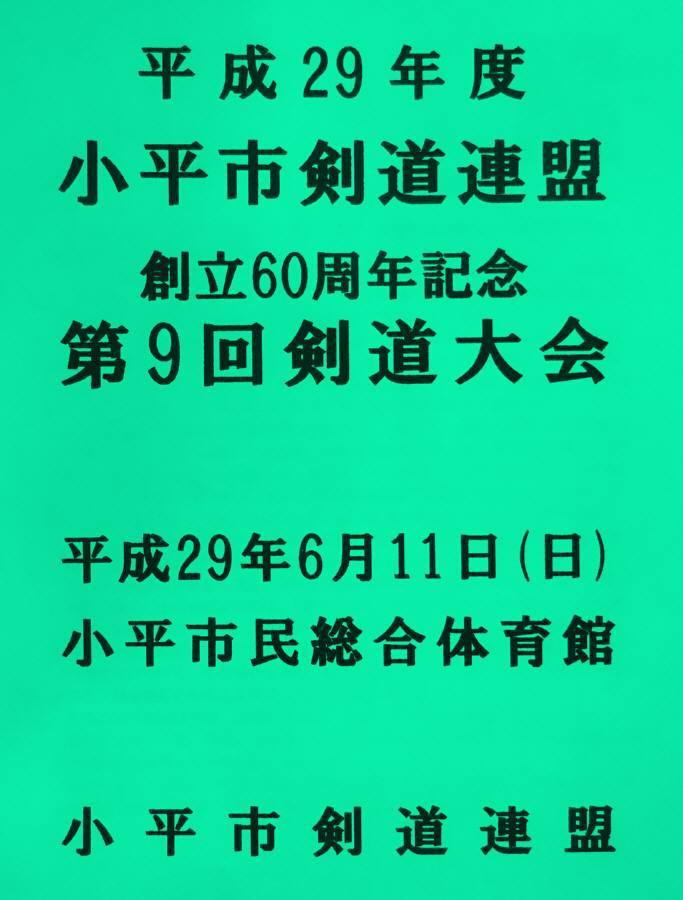第9回剣道大会_f0059673_22294807.jpg