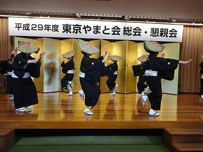 東京やまと会総会および懇親会_b0092684_202050100.jpg