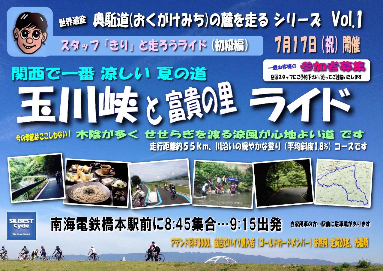 7/17 玉川峡と富貴の里  55km 初級ライド_e0363689_1332249.jpg
