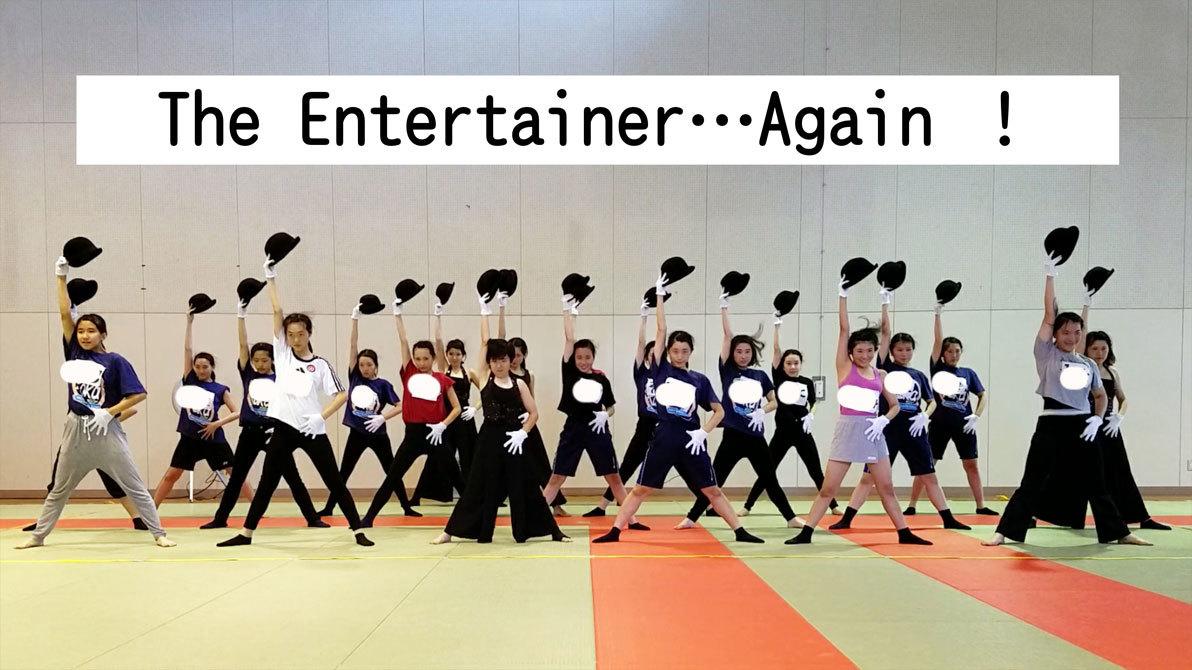 愛と希望の、再発信!「The Entertainer…Again!」_d0224894_12305342.jpg