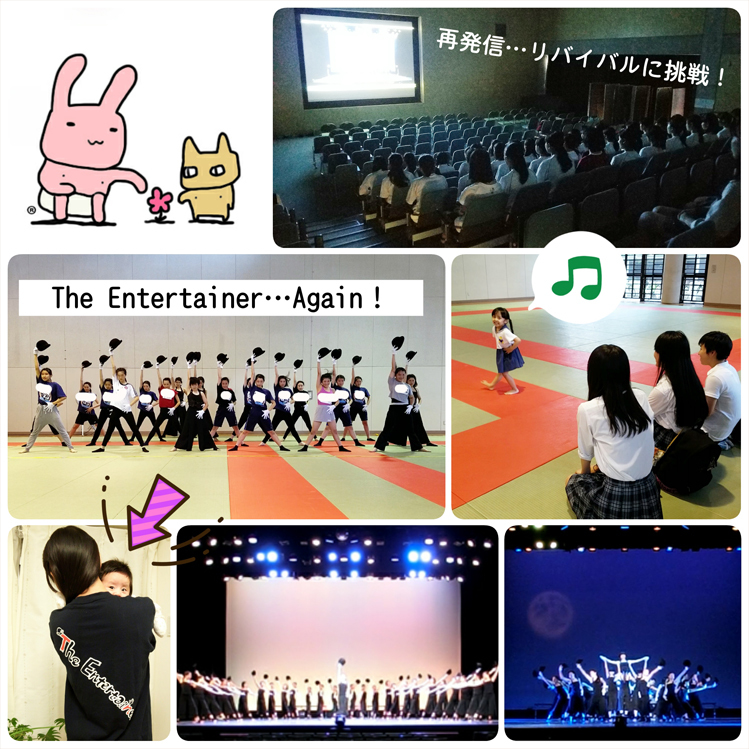 愛と希望の、再発信!「The Entertainer…Again!」_d0224894_12305979.jpg