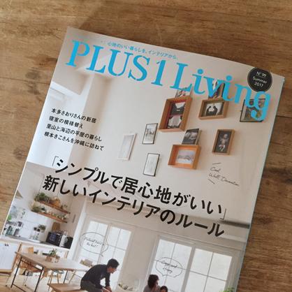 「PLUS 1 Living No99 summer2017」掲載 _d0011404_23164956.jpg