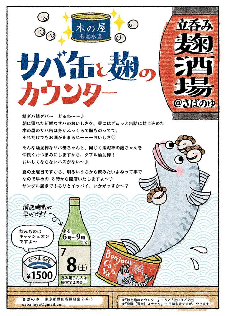 7/8(土)18:00〜サバ缶と麹のカウンター@さばのゆ_c0216405_13542910.jpg