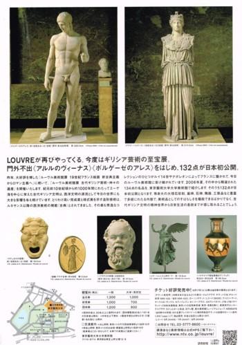 ルーブル美術館展_f0364509_19553900.jpg