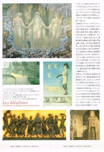 ベルギー象徴主義の巨匠展_f0364509_21445754.jpg