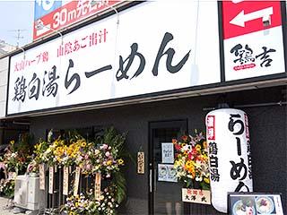 鶏白湯らーめん 鶏吉@安来 ☆☆ (濃厚醤油鶏白湯らーめん・6/9オープン)_f0080612_19113283.jpg
