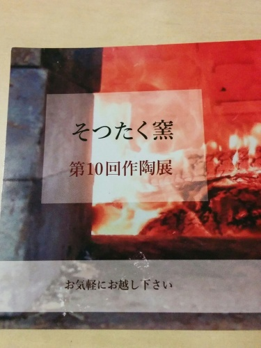 「三崎哲郎陶展」と「そったく窯第10回作陶展」_e0085133_23410619.jpg