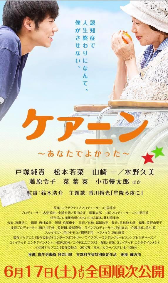 映画「ケアニン」~盛岡市出身の俳優さん主演~_b0199244_12163400.jpg