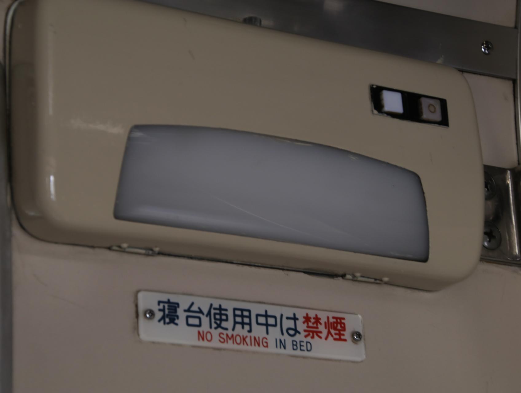 24系A寝台公開 京都鉄道博物館_d0202264_1842564.jpg