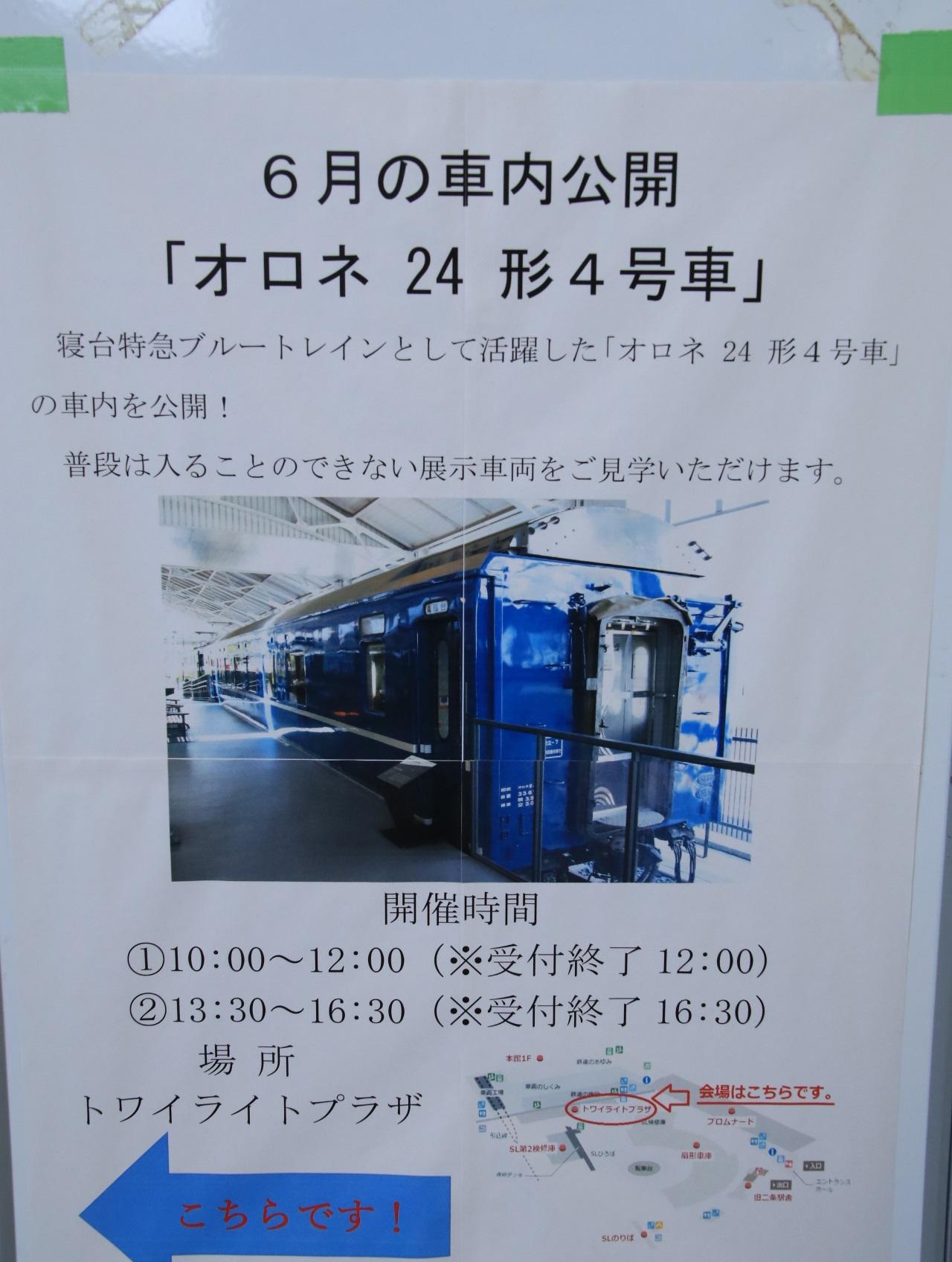 24系A寝台公開 京都鉄道博物館_d0202264_18464057.jpg