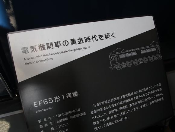 24系A寝台公開 京都鉄道博物館_d0202264_1847686.jpg