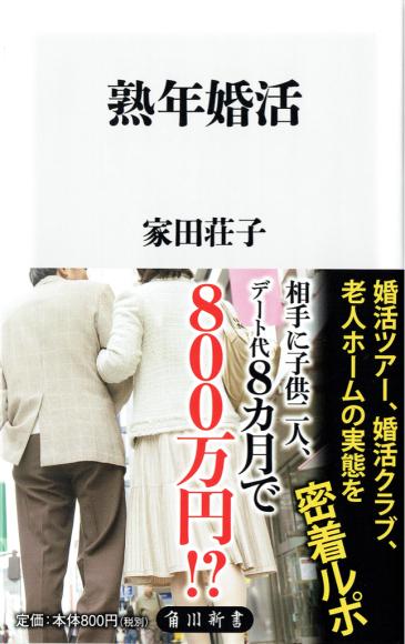 新刊・熟年婚活(kadokawa新書)_d0339676_12400693.jpg