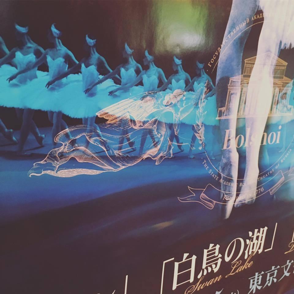 Swan lake * Bolshoi ballet @ 東京文化会館_b0195783_08540937.jpg