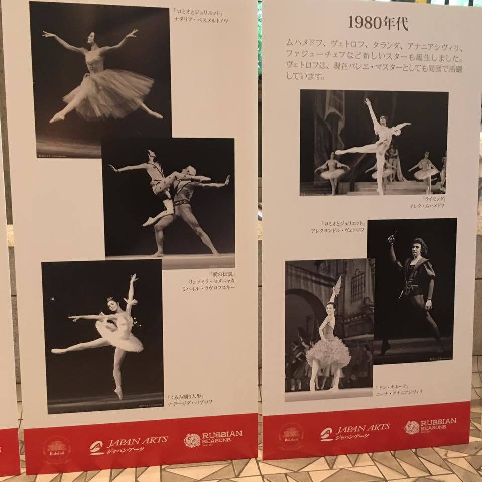 Swan lake * Bolshoi ballet @ 東京文化会館_b0195783_08544333.jpg