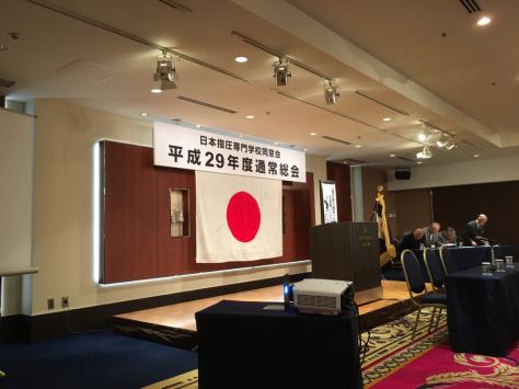 浪越学園 日本指圧専門学校 同窓会 総会_a0112393_14563100.jpg