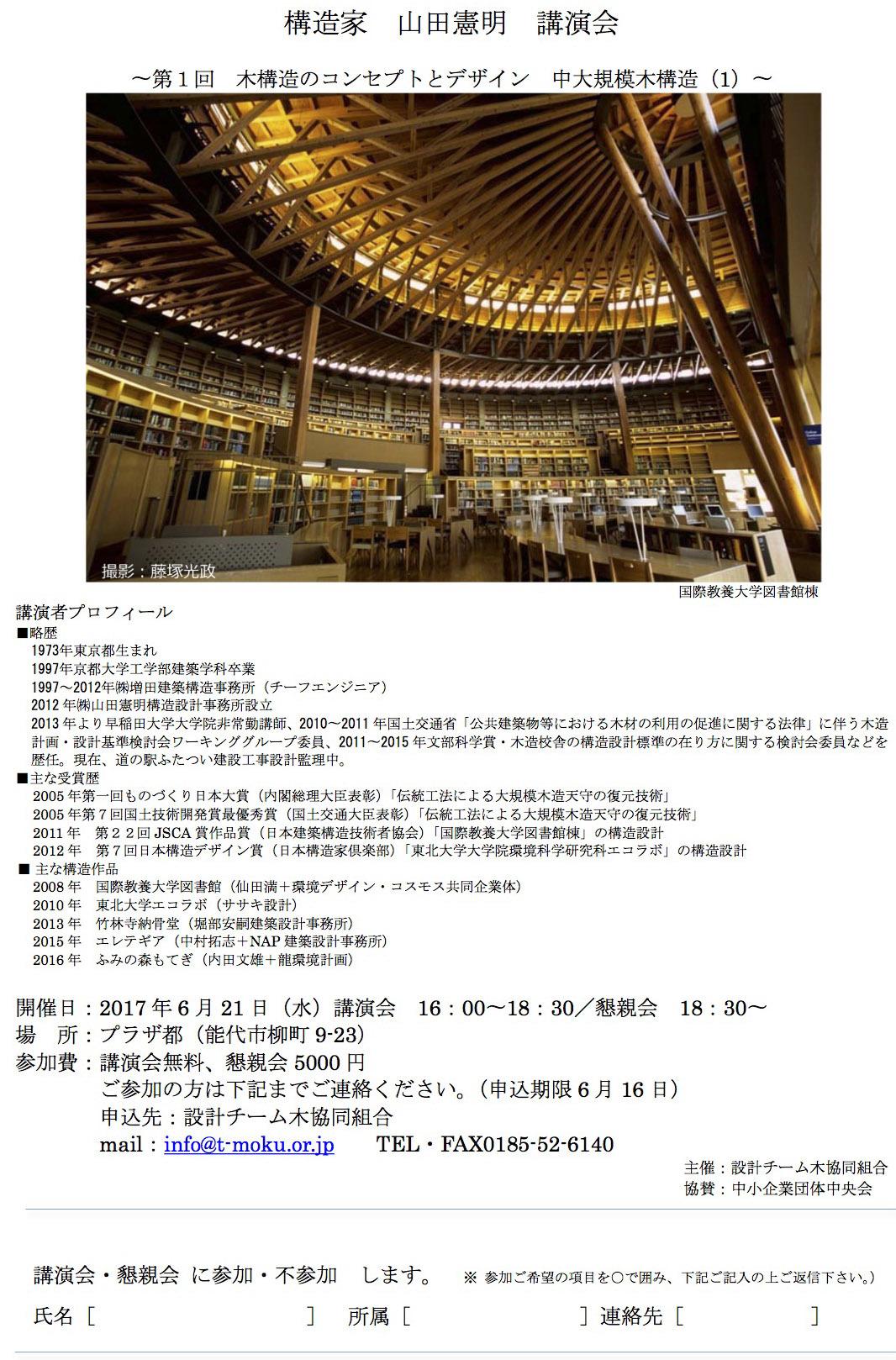 構造家 山田憲明 木構造のコンセプトとデザイン 中大規模木造1/3_e0054299_22554466.jpg