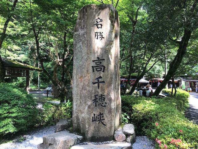 宮崎、高千穂~熊本城。神がかりの旅。1/2_a0050302_13513640.jpg