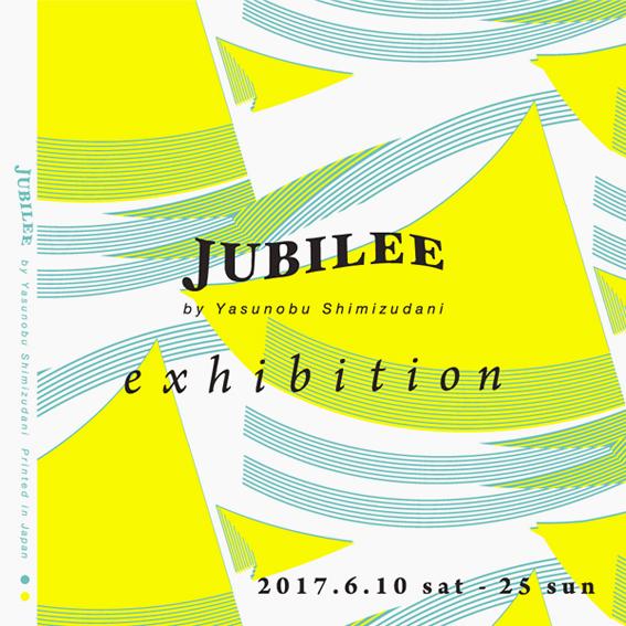 プリントデザインからはじまるモノづくり / JUBILEE exhibition_d0193211_21171432.jpg