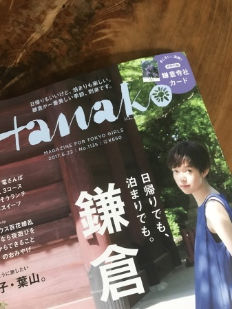 Hanako_f0148927_13424050.jpg