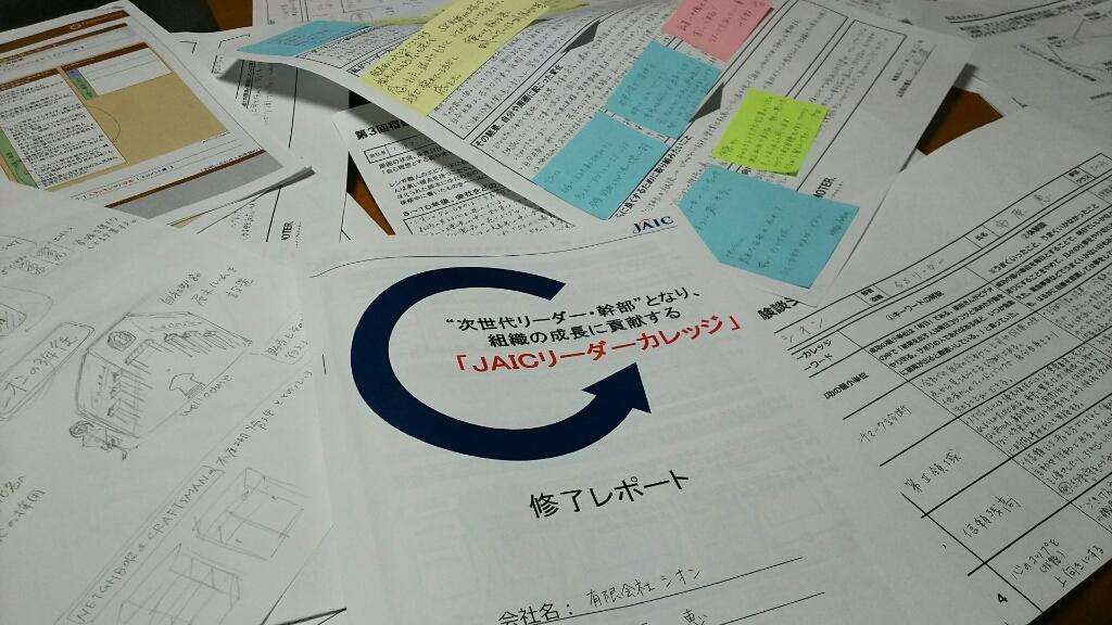 6/13(火) リーダーカレッジ修了_a0272042_11004795.jpg