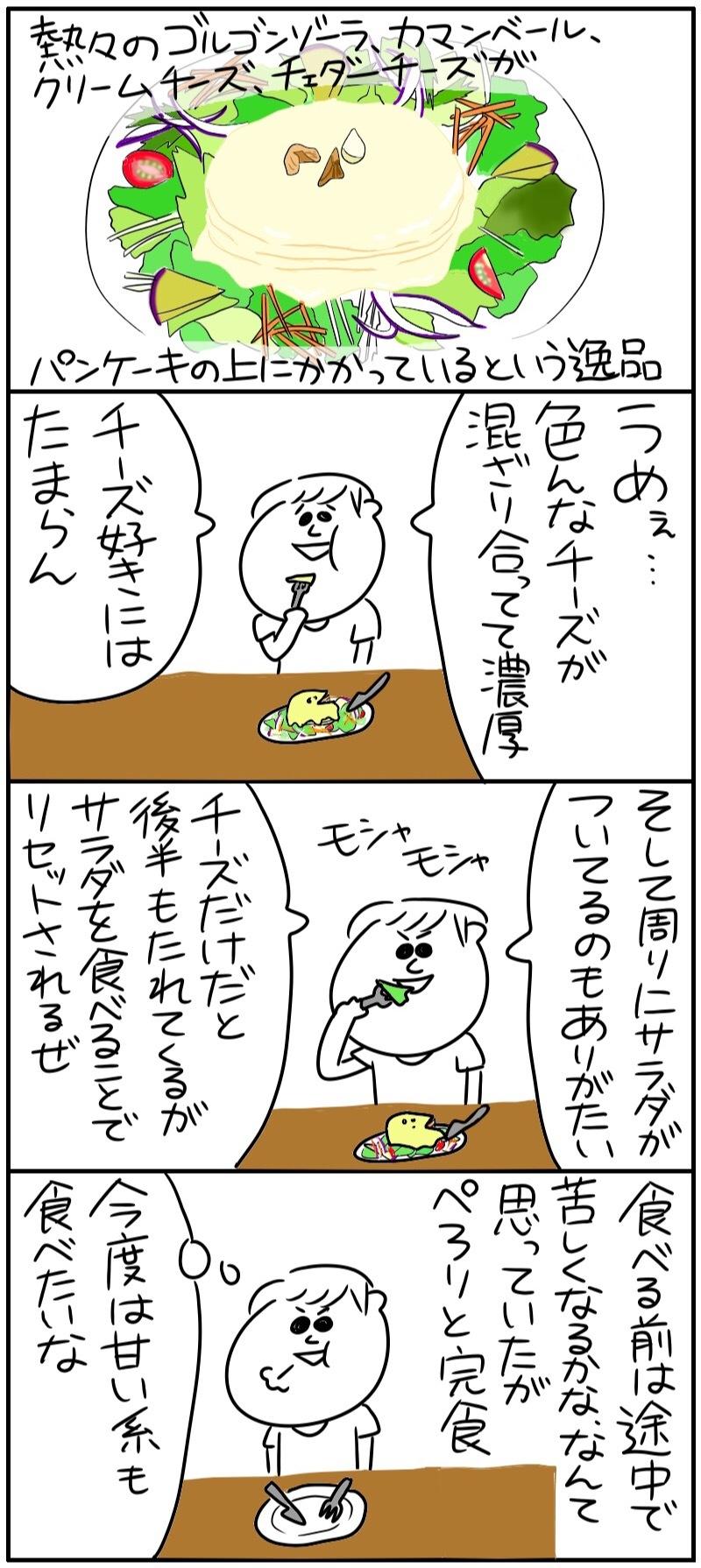 ほしみの飯道楽〜パンケーキママカフェ VoiVoi〜_f0346353_19584513.jpg