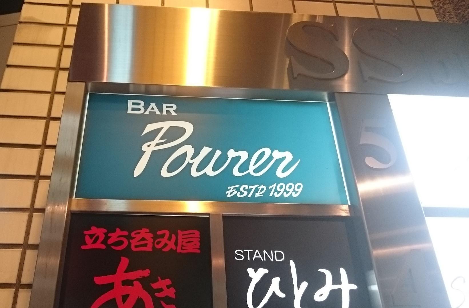 広島で、素敵なバーを発見!Pourer♪_c0100865_14075212.jpg