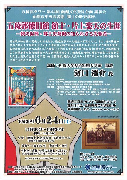 第44回 函館文化発見企画 講演会のご案内_f0228071_11114571.jpg
