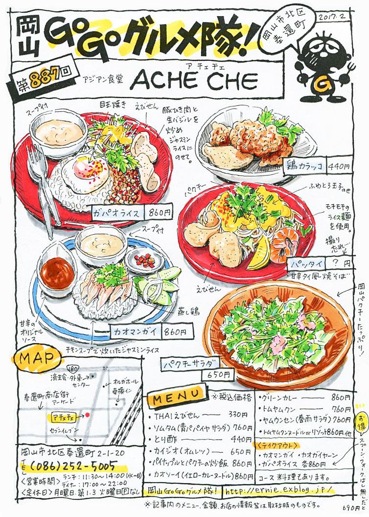 アジアン食堂・アチェチェ_d0118987_13580971.jpg