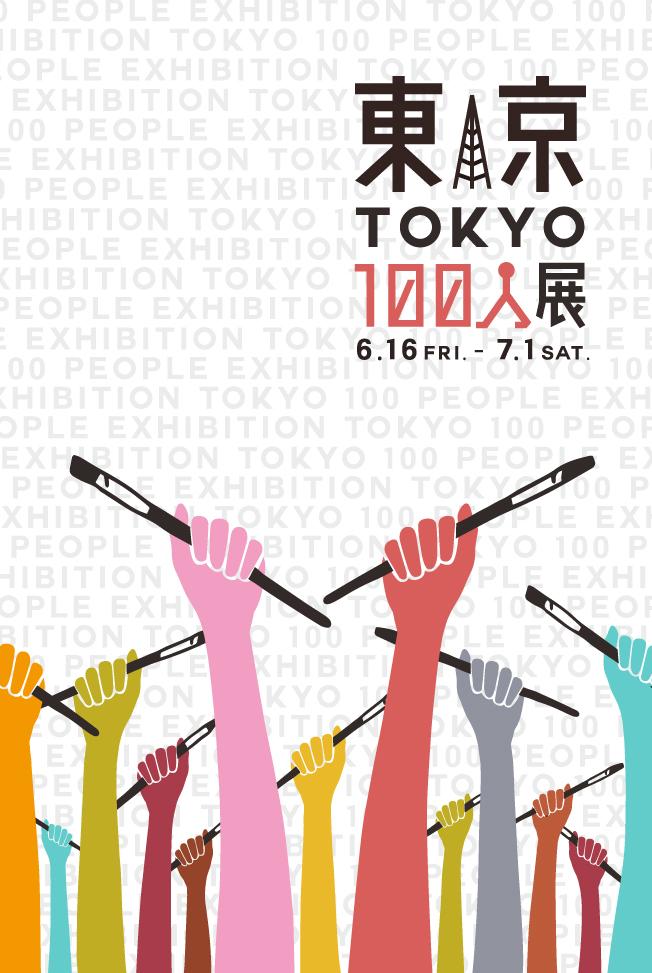 2017年6月16日(金)から「東京100人展」中目黒MDPギャラリー_f0172313_01304572.jpg