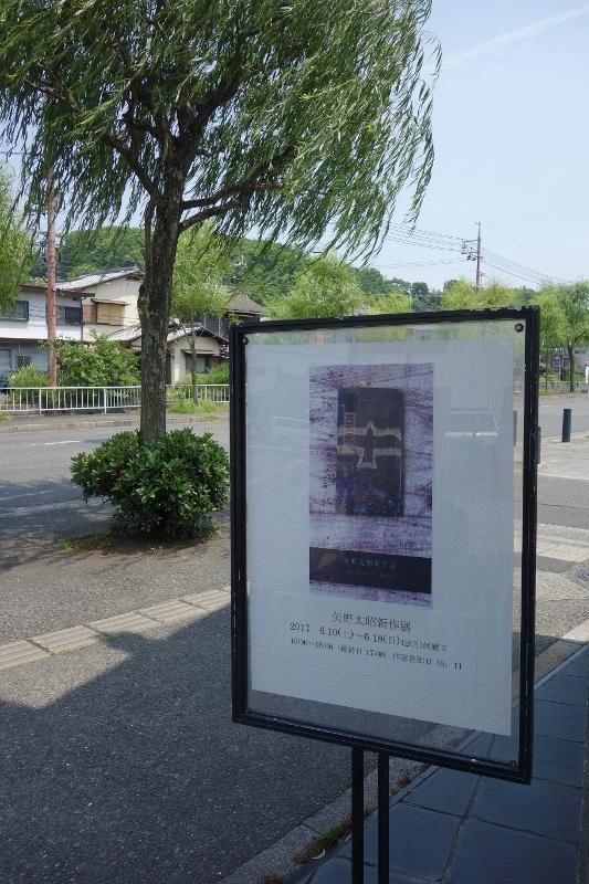 矢野太昭 新作展 より…_b0232919_11053825.jpg