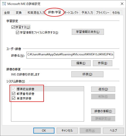 IMEのシステム辞書の[標準拡張辞書]は消え[標準統合辞書]へ_a0030830_20314638.png