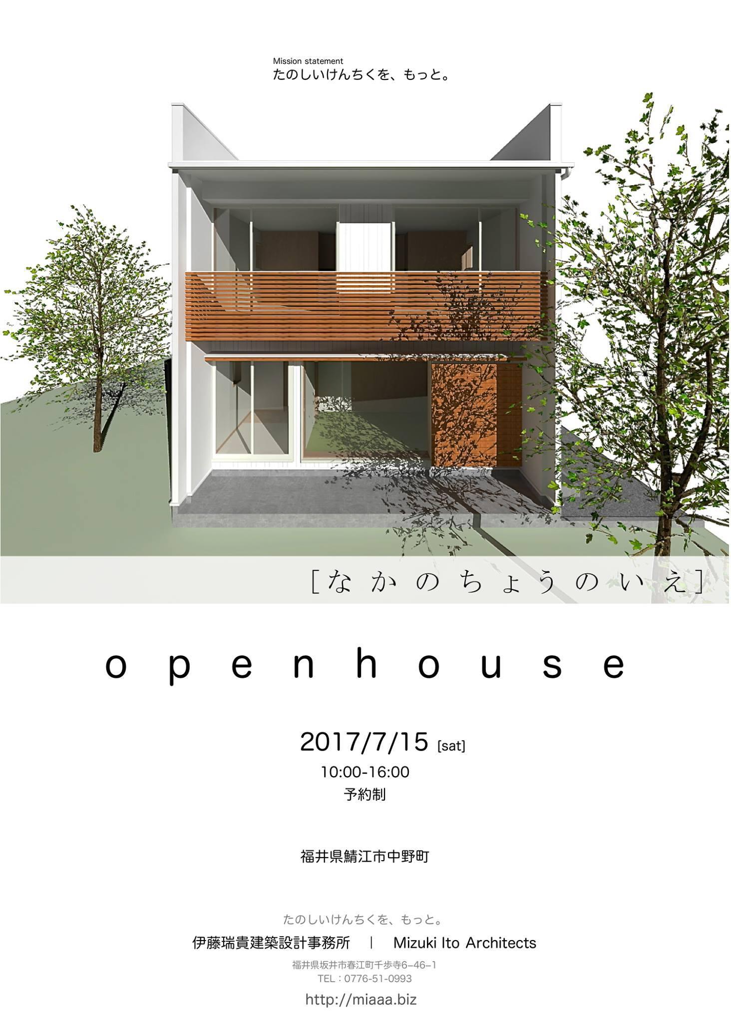 7/15(日土)福井県鯖江市中野町にてオープンハウス(建築内覧会)を開催致します。_f0165030_19053847.jpg