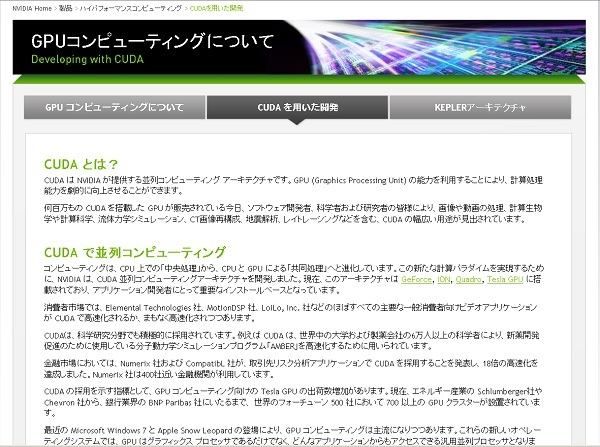 CUDAで高速エンコード_f0182936_00144009.jpg