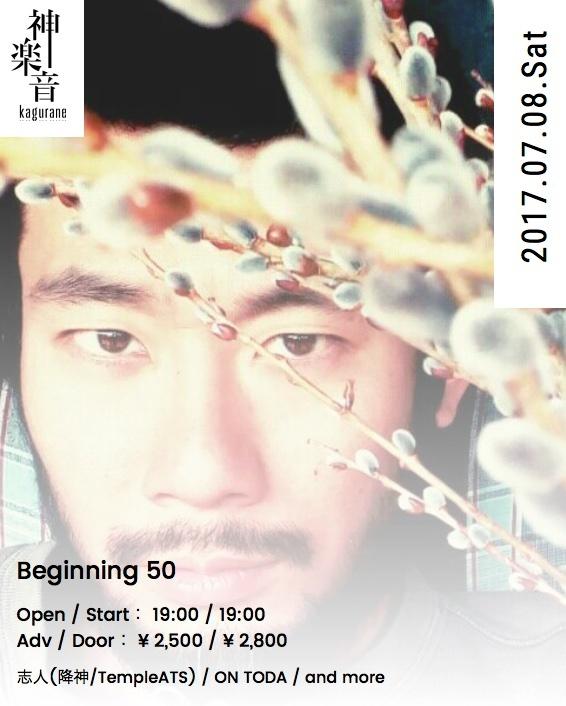7/8 sat Beginning 50 @神楽音:神楽坂に新しくopenした「神楽音」さんにて 志人/ONTODA/JEMAPUR出演決定です。_d0158942_06032875.jpg
