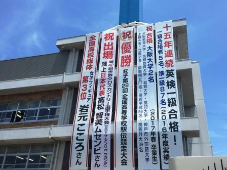 大阪薫英女学院「入試説明会」に出かけてきました。_d0357648_16342801.jpg