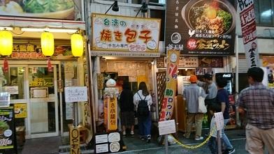 行列のできる台湾の焼き包子の店 『包包亭』包子_c0364960_18470470.jpg