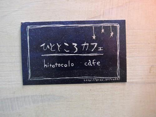 神戸・元町「ひとところカフェ」へ行く。_f0232060_20104121.jpg