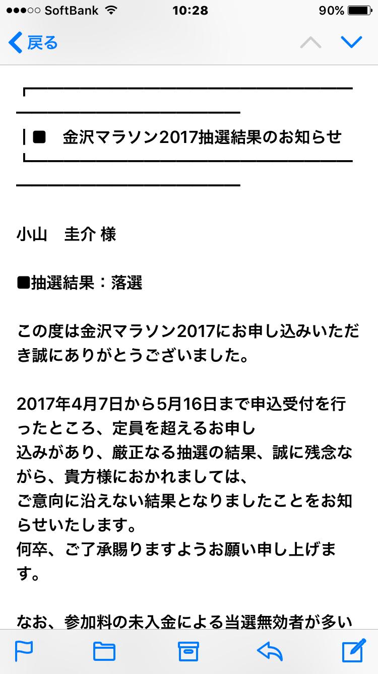 金沢 マラソン 2020 エントリー
