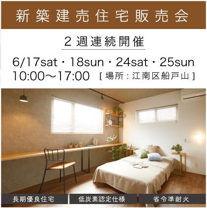 OPEN HOUSE<新築建売販売会>2週連続開催_e0361389_13022781.jpg