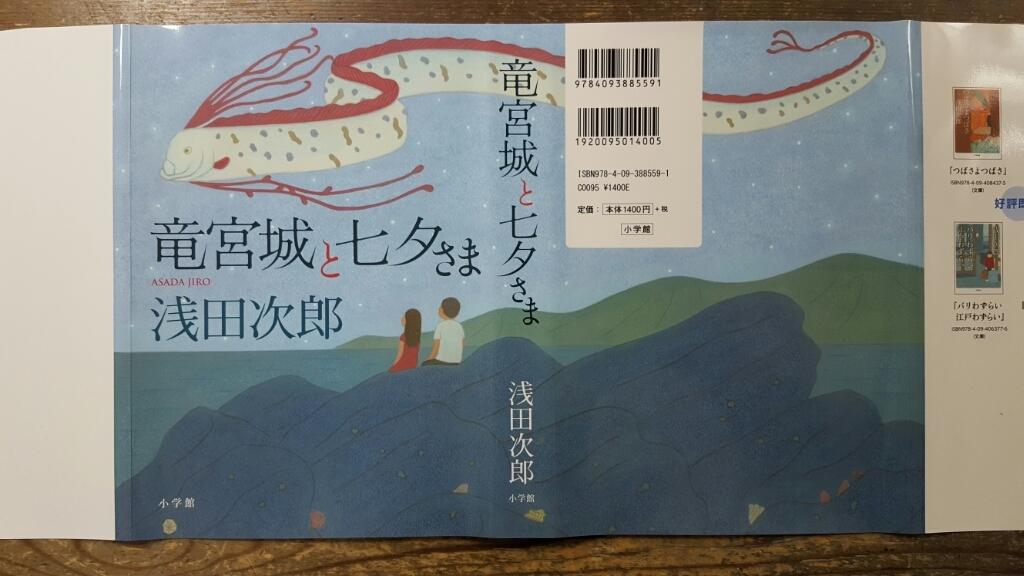 竜宮城と七夕さま 浅田次郎_a0353305_19355892.jpg
