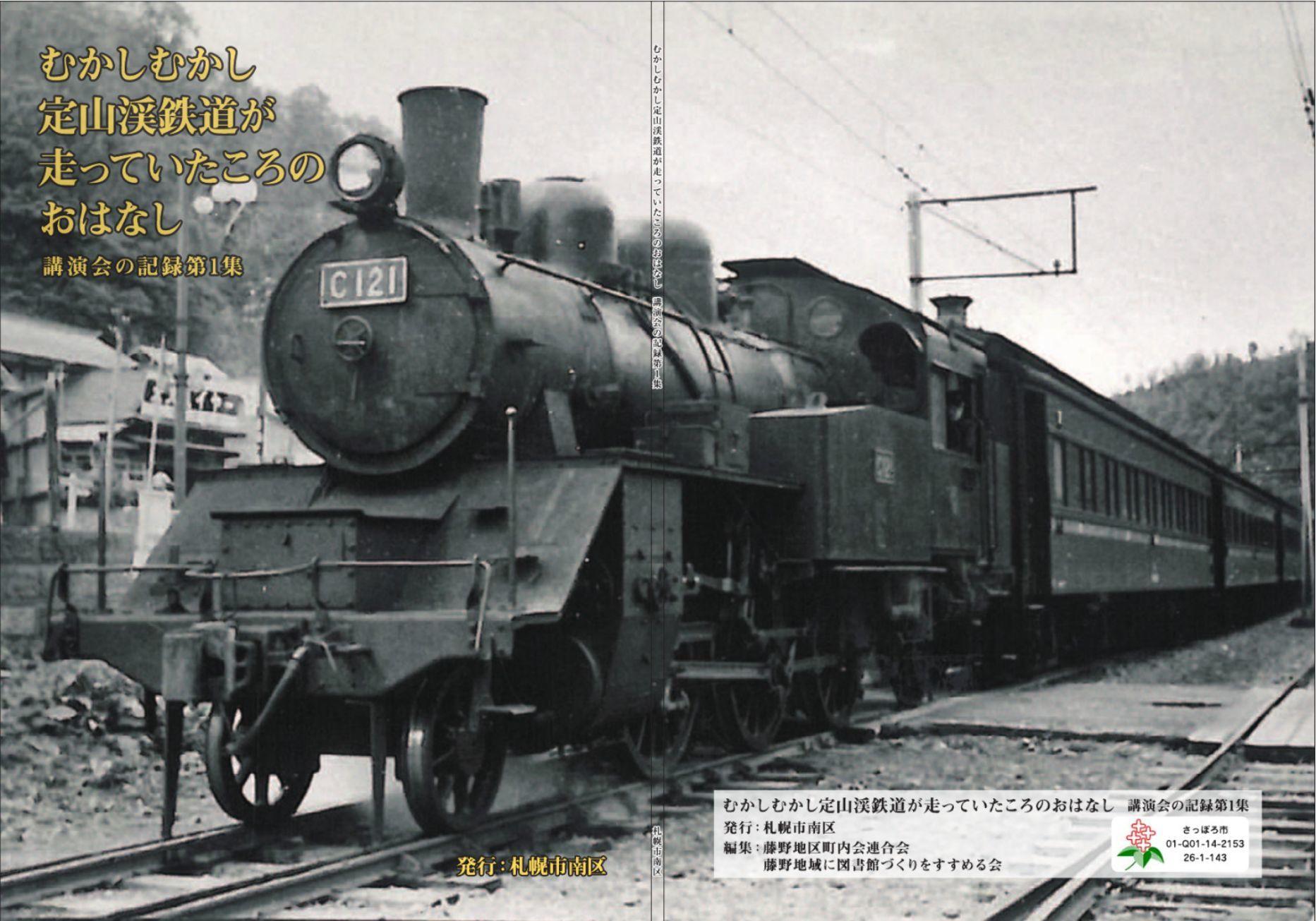 むかしむかし、札幌には定山渓鉄道が走っていた_c0025115_22131234.jpg